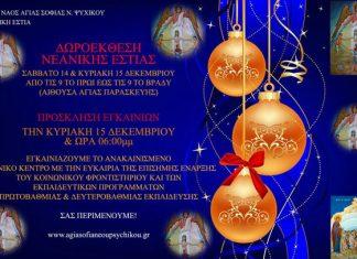 Δωροέκθεση Νεανικής εστίας Ι.Ν. Αγίας Σοφίας Νέου Ψυχικού