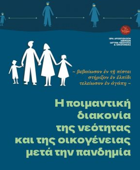 Διαδικτυακό Συνέδριο: Ηποιμαντικήδιακονίατηςνεότηταςκαιτηςοικογένειας μετάτην πανδημία